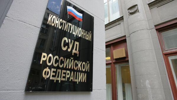 Здание Конституционного суда РФ - Sputnik Узбекистан