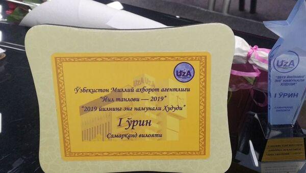Priz za nominatsiyu luchshiy region - Sputnik Oʻzbekiston