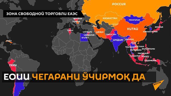 YEOII erkin savdo hududini kengaytirmoqda - Sputnik Oʻzbekiston