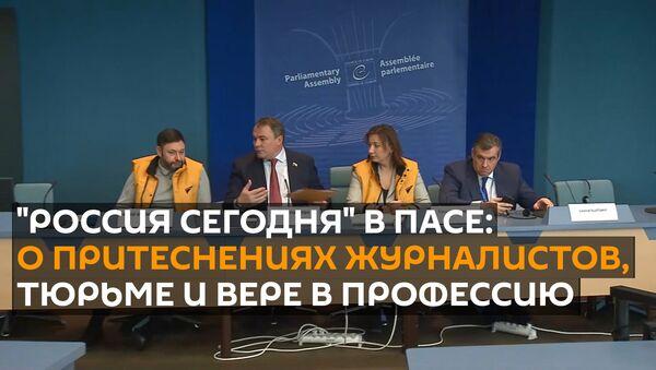 Россия сегодня в ПАСЕ: о притеснениях журналистов, тюрьме и вере в профессию - Sputnik Узбекистан