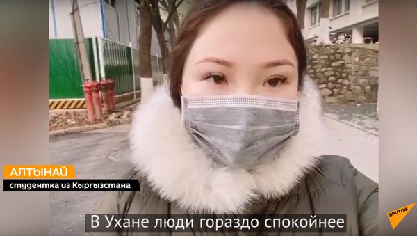 Что происходит в Ухане на самом деле? Кыргызстанка сняла видео - Sputnik Узбекистан