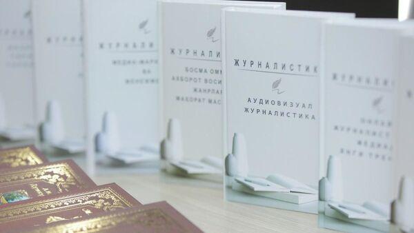Состоялась презентация 10-томного пособия по журналистике - Sputnik Ўзбекистон