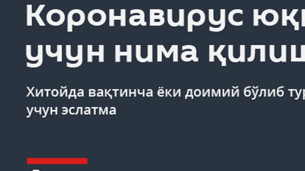 Коронавирус қурбони бўлмаслик учун тавсиялар - Sputnik Ўзбекистон