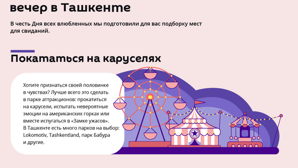 Как провести романтический вечер в Ташкенте - Sputnik Узбекистан