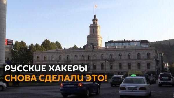 Новая волна русофобии: Запад обвиняет Россию в хакерских атаках - Sputnik Узбекистан