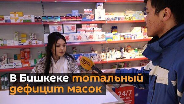 В Бишкеке тотальный дефицит масок — видео из аптек - Sputnik Ўзбекистон