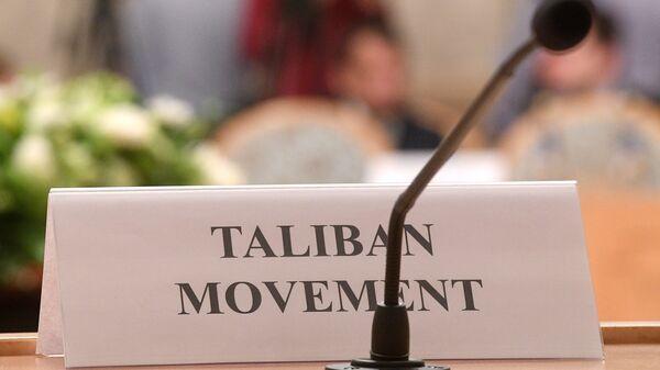 Табличка на столе представителей движения Талибан  - Sputnik Ўзбекистон