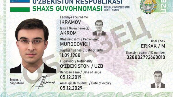 S 1 yanvarya 2021 goda vmesto biometricheskogo pasporta budut vыdavatsya ID-kartы  - Sputnik Oʻzbekiston