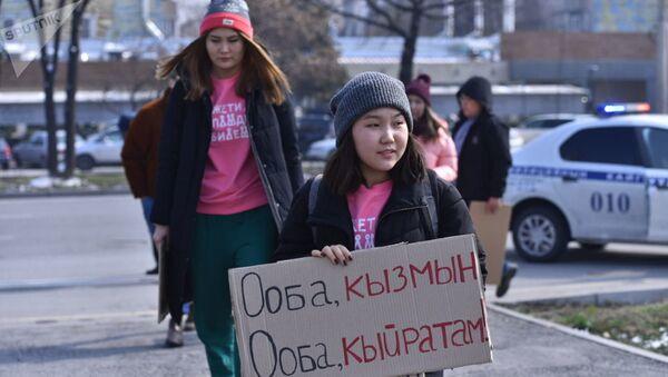 Участники марша феминисток на площади Победы в Бишкеке - Sputnik Ўзбекистон