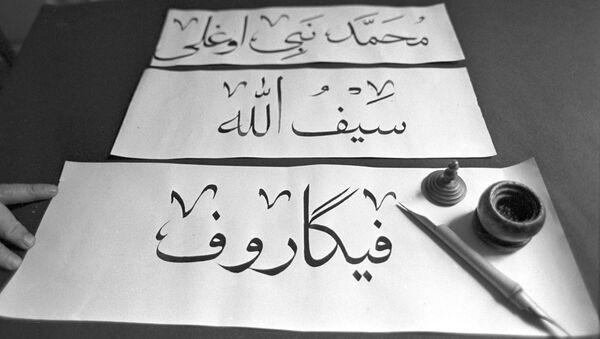 Образцы арабской каллиграфии - Sputnik Узбекистан