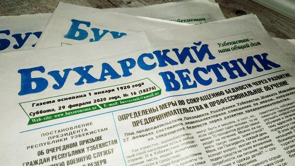 Редакция газеты Бухарский вестник - Sputnik Ўзбекистон