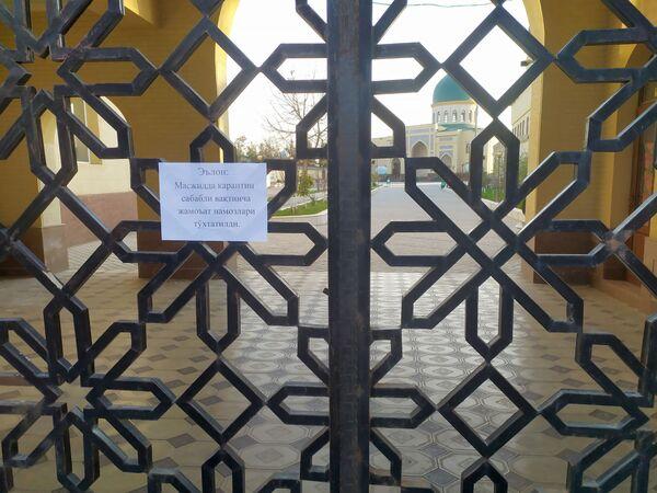 Мечеть Яккасарай закрытй на карантин - Sputnik Ўзбекистон