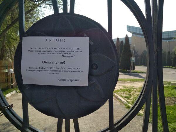 Одна из круных спорт комплексов ЖАР тоже ушел на карантин - Sputnik Ўзбекистон
