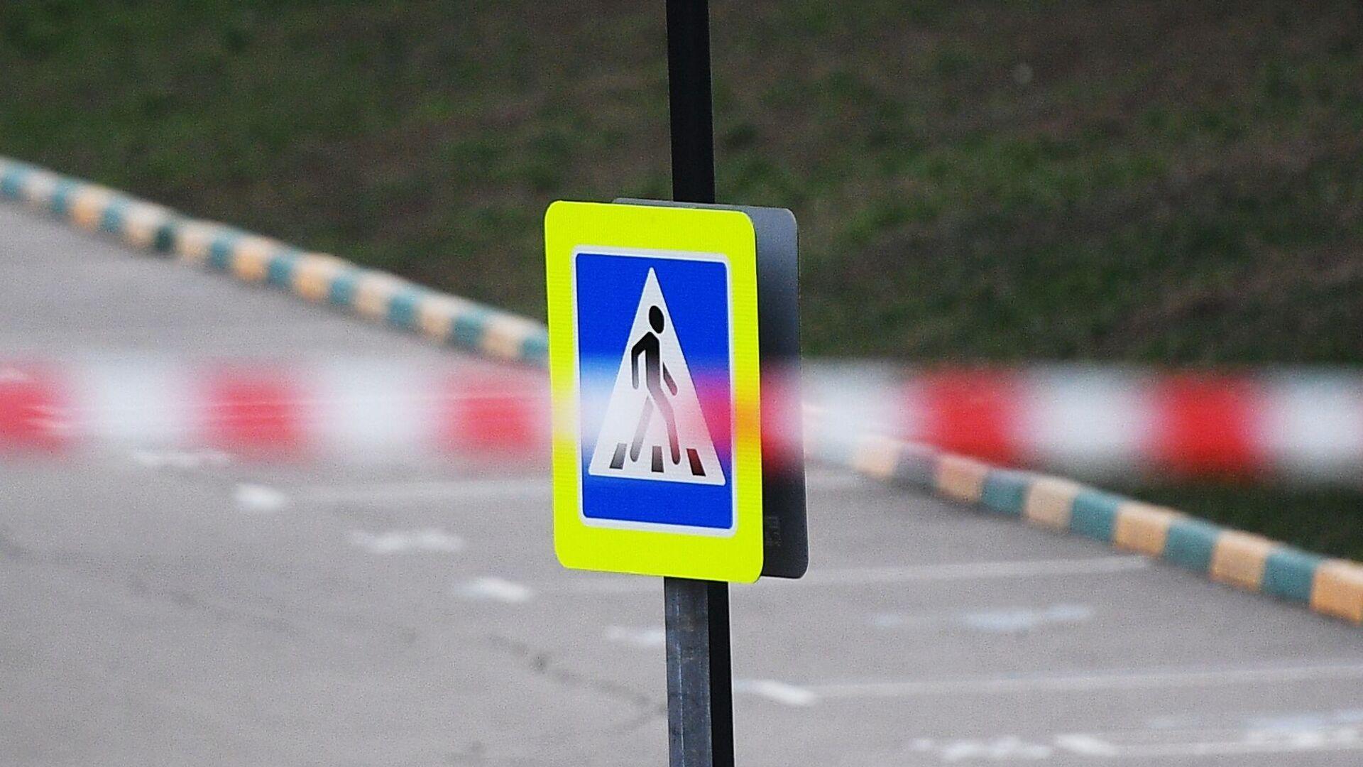 Лента ограждения и знак пешеходного перехода - Sputnik Ўзбекистон, 1920, 13.09.2021