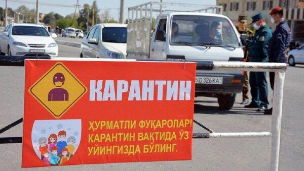 Карантин - Sputnik Узбекистан