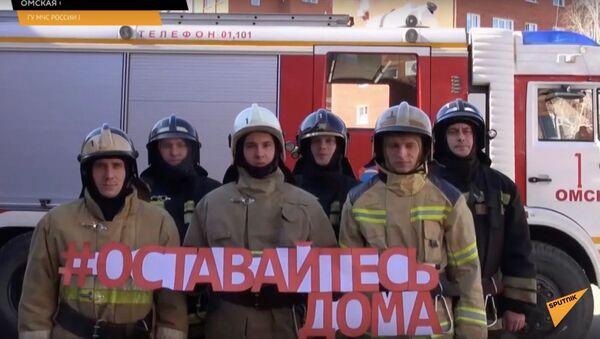 Российские экстренные службы поддержали флешмоб #StayHome - Sputnik Узбекистан