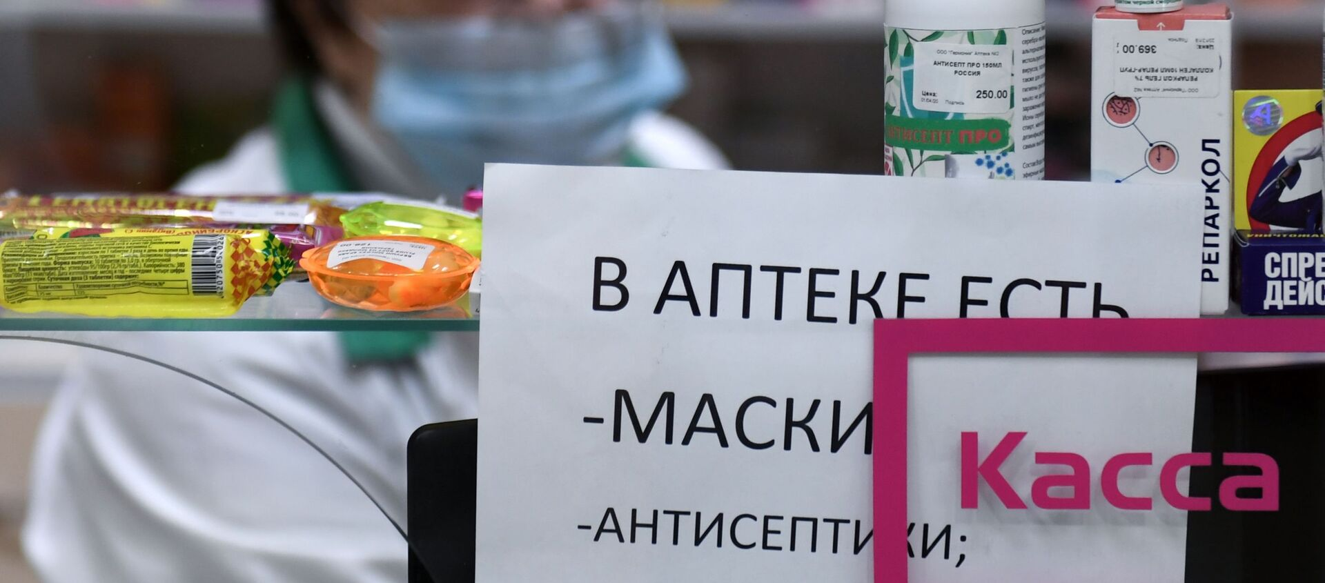 Объявление о наличии масок, антисептиков и перчаток в аптеке - Sputnik Узбекистан, 1920, 17.08.2020