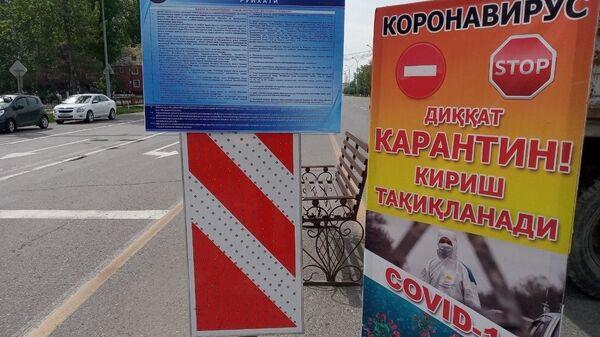 Karantin v Uzbekistane - Sputnik Oʻzbekiston