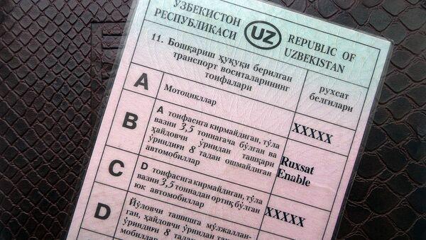 Водительское удостоверение Узбекистана - Sputnik Ўзбекистон