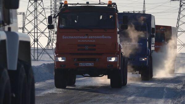 Как беспилотные КамАЗы испытывали в арктических условиях - видео - Sputnik Ўзбекистон