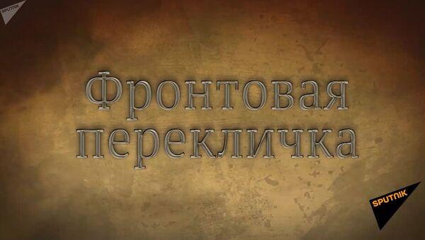 Фронтовая перекличка - Саид-Гани Валиев - Sputnik Ўзбекистон