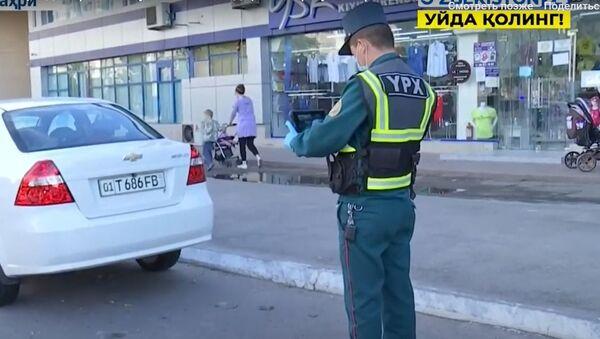 В Ташкенте неправильную парковку начали фиксировать с помощью планшетов - Sputnik Узбекистан