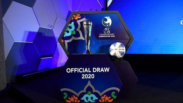 Состоялась жеребьевка группового раунда чемпионата Азии – 2020 по футболу среди сборных до 19 лет  - Sputnik Ўзбекистон