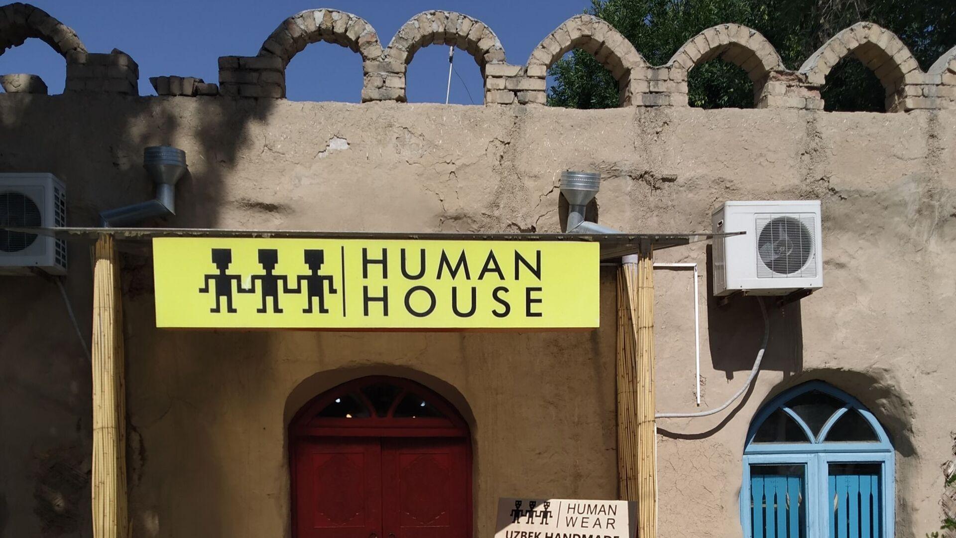 Арт-галерея Human House - Sputnik Узбекистан, 1920, 30.06.2021