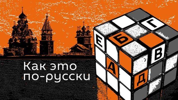 как это по-русски - Sputnik Узбекистан