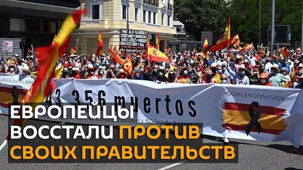 Yevropu oxvatili massovыe protestы iz-za pandemii koronavirusa - Sputnik Oʻzbekiston