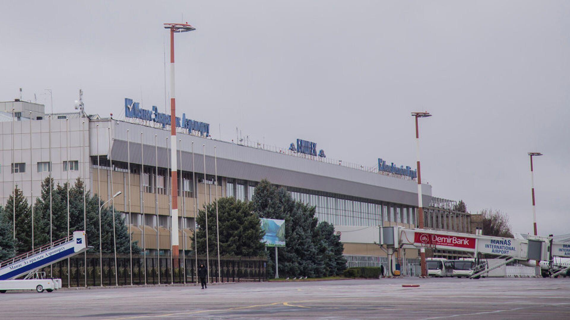 Международный аэропорт МАНАС - Sputnik Узбекистан, 1920, 09.09.2021