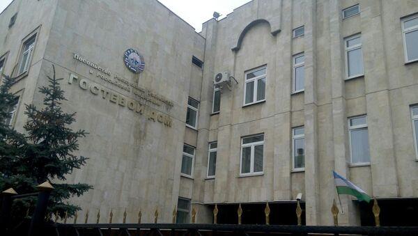Посольство Узбекистана в России - Sputnik Ўзбекистон
