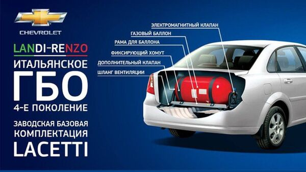 Ikki xil yonilgʻiga moslashgan Chevrolet Lacetti - Sputnik Oʻzbekiston