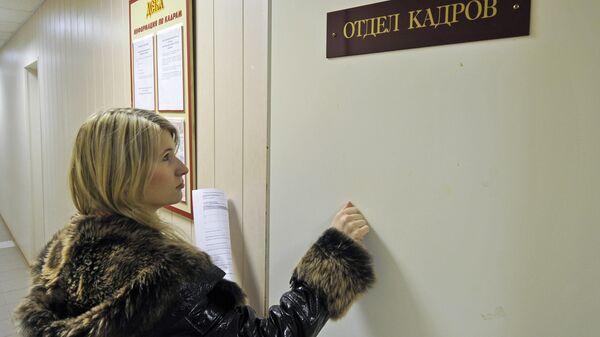 Работа отдела кадров - Sputnik Узбекистан