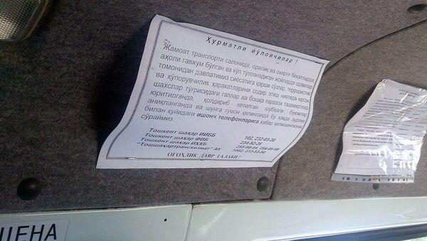 Йўловчилар учун эълон - Sputnik Ўзбекистон