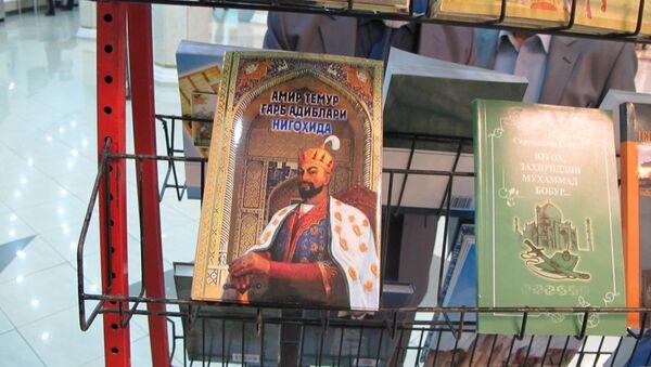 Книга Амир Темур глазами западных литераторов - Sputnik Ўзбекистон