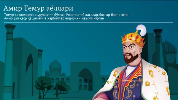 Amir Temur shaxsiy hayoti - Sputnik Oʻzbekiston