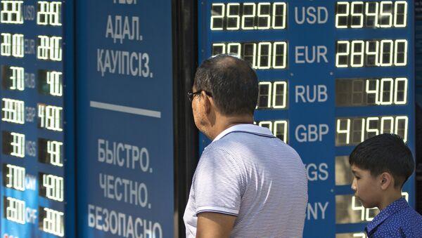 Казахстан ввел плавающий курс национальной валюты - Sputnik Ўзбекистон