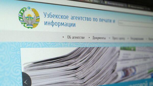Узбекское агентство по печати и информации - Sputnik Ўзбекистон