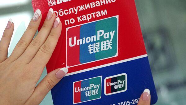 UnionPay - Хитой тўлов тизими - Sputnik Ўзбекистон