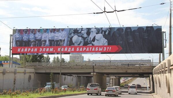 Бешкекда плакат - Sputnik Ўзбекистон