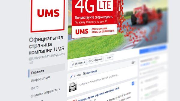 Официальная страница компании UMS - Sputnik Ўзбекистон