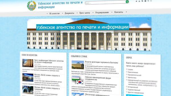 Сайт Узбекского агентства по печати и информации (УзАПИ) - Sputnik Узбекистан