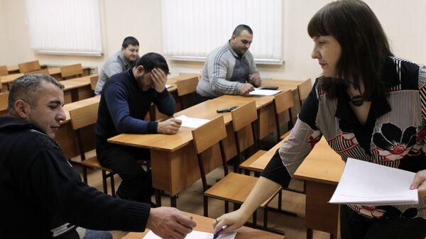 Сдача мигрантами экзамена по русскому языку - Sputnik Ўзбекистон