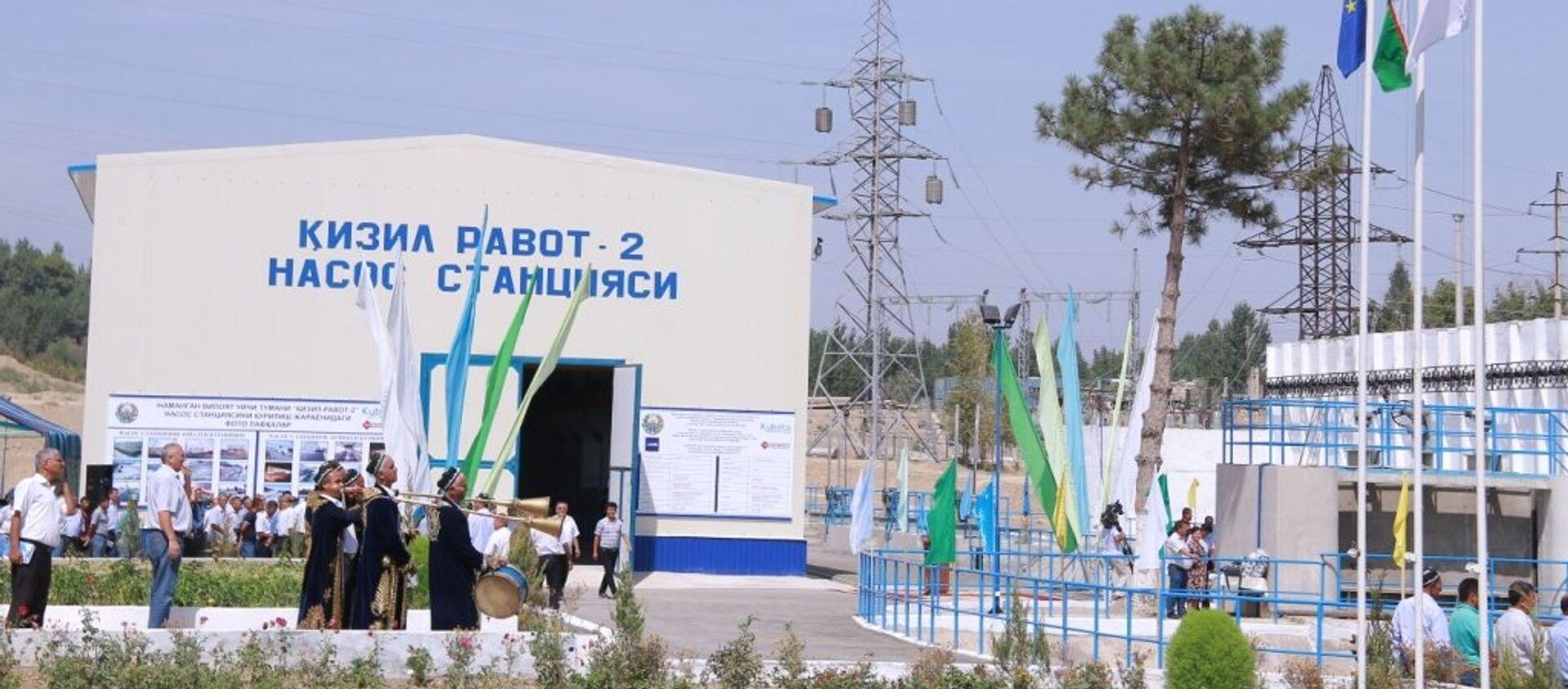 Новая насосная станция Кизил Равот-2 в Наманганской области - Sputnik Узбекистан, 1920, 05.09.2016