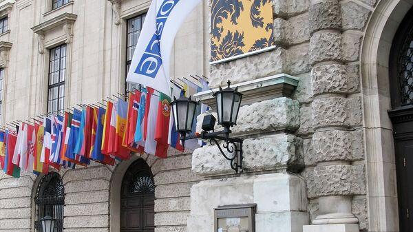 Shtab-kvartira Organizatsii po bezopasnosti i sotrudnichestvu v Yevrope (OBSE) - Sputnik Oʻzbekiston