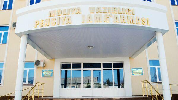 Здание пенсионного фонда в Узбекистане - Sputnik Узбекистан