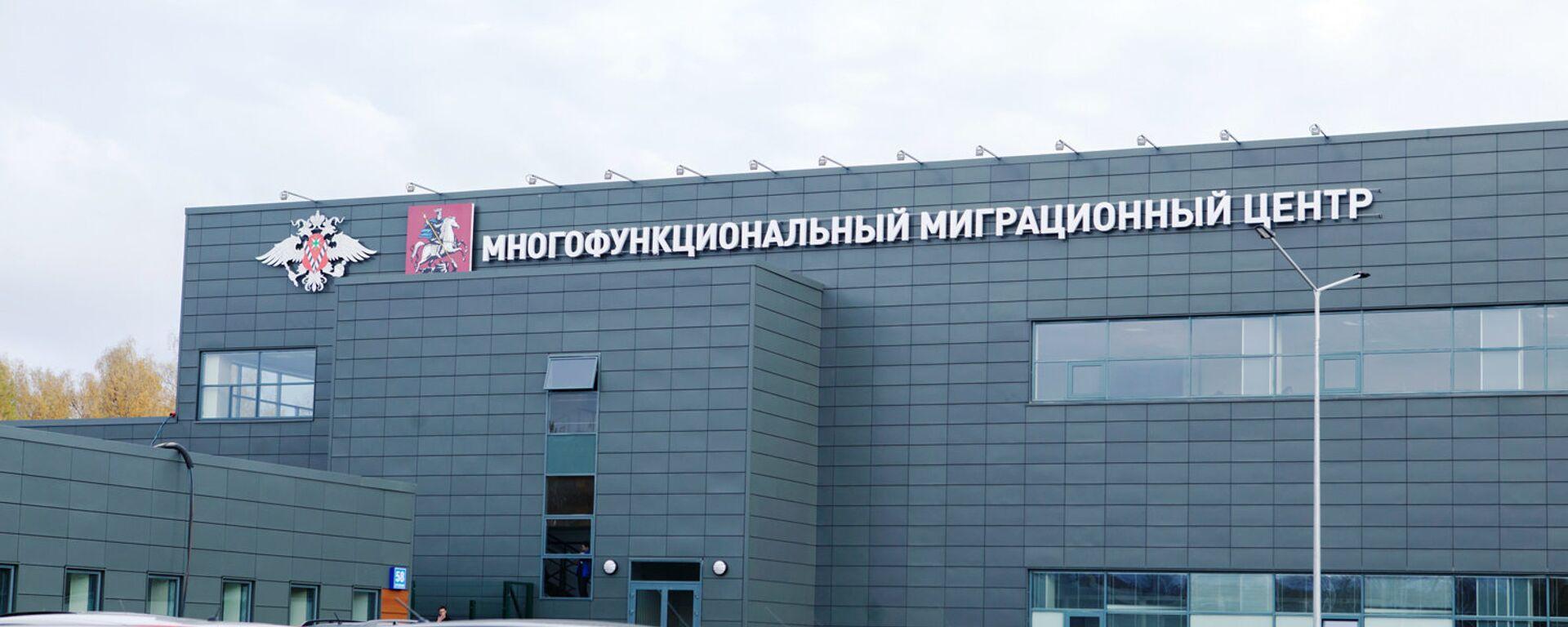 Многофункциональный миграционный центр в Москве - Sputnik Ўзбекистон, 1920, 01.10.2021