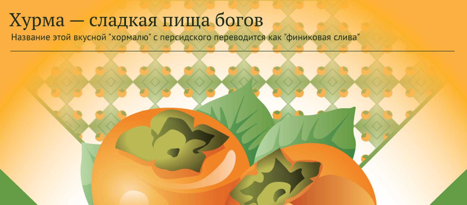 Хурма — сладкая пища богов - Sputnik Узбекистан, 1920, 11.11.2016