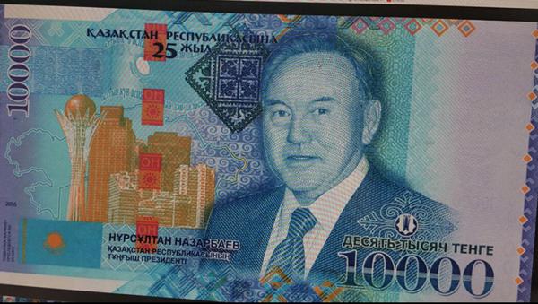 Нурсултон Назарбоев сурати туширилган купюра - Sputnik Ўзбекистон